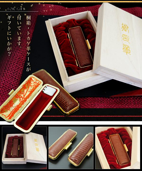 桐箱・とかげ革ケース付きのため、祝い事やプレゼントにぴったりです。