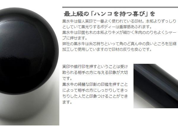 芯持ち黒水牛印鑑の特徴