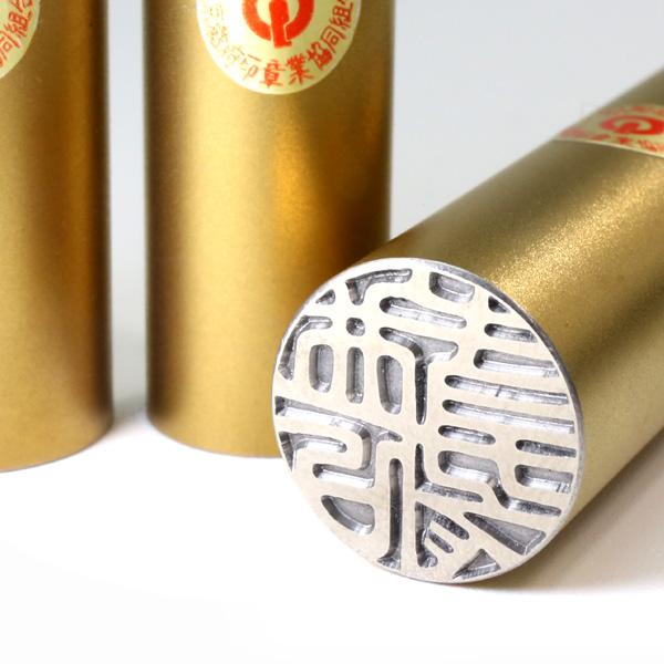 ゴールドチタン印鑑3本セット【ケース付】 13.5ミリ+13.5ミリ+10.5ミリ/12.0ミリ