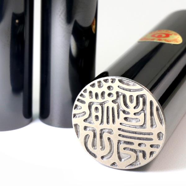 鏡面ブラックチタン印鑑3本セット【ケース付】 13.5ミリ+13.5ミリ+10.5ミリ/12.0ミリ
