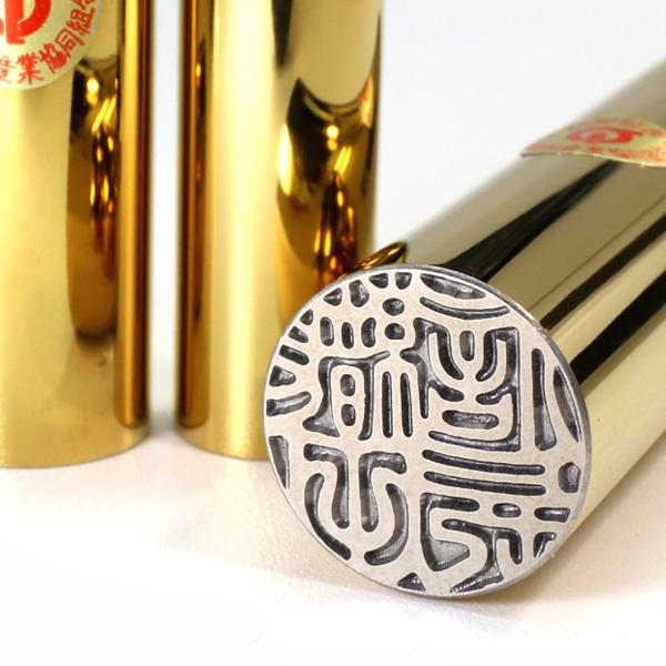 鏡面ゴールドチタン印鑑3本セット【ケース付】 13.5ミリ+13.5ミリ+10.5ミリ/12.0ミリ