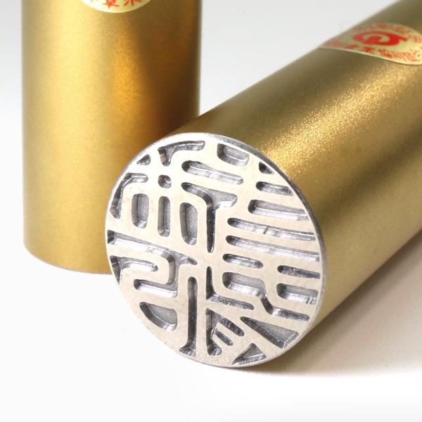 ゴールドチタン印鑑2本セット【ケース付】 13.5ミリ+10.5ミリ