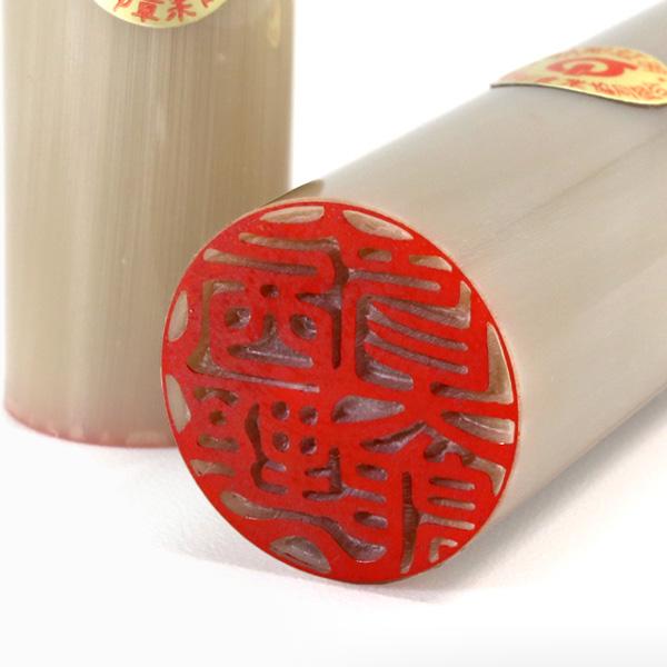 芯持ちオランダ水牛【白】印鑑 2本セット【ケース付】 15.0ミリ+13.5ミリ