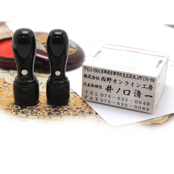会社用印鑑3点セット 芯持ち黒水牛 丸印18.0ミリ+丸印16.5ミリ+ゴム印