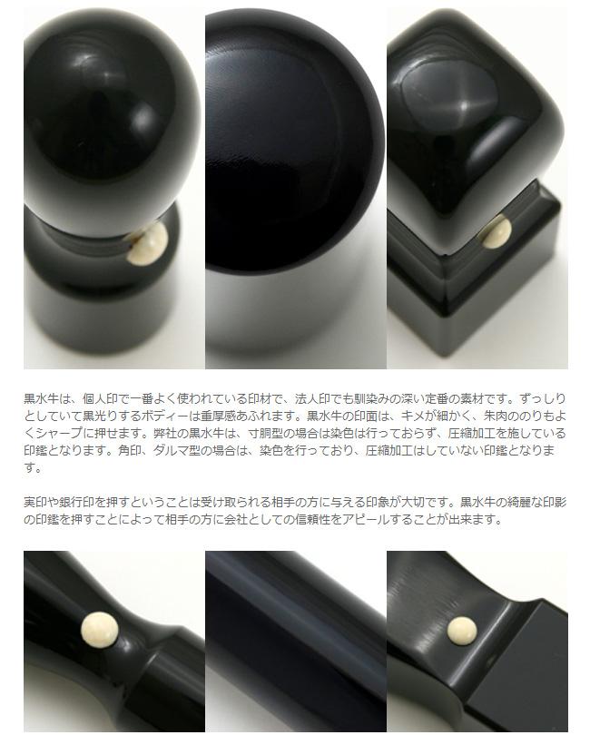 芯持ち黒水牛の特徴