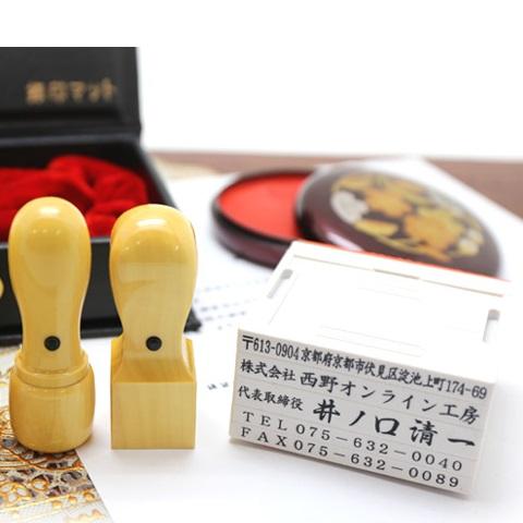 会社用印鑑3点セット 薩摩本柘 丸印16.5ミリ/18.0ミリ+角印21.0ミリ+ゴム印