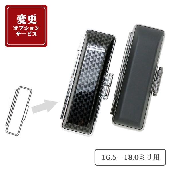 【変更オプション】スタイリッシュカラー印鑑ケース(16.5-18.0ミリ用)