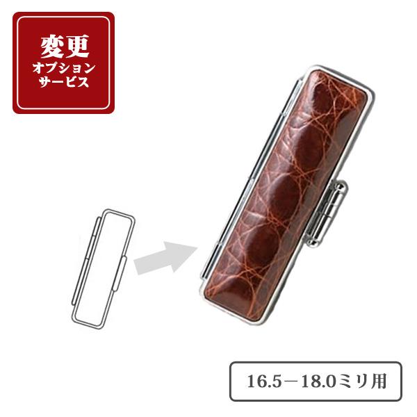 【変更オプション】ワニ革印鑑ケース(16.5-18.0ミリ用)