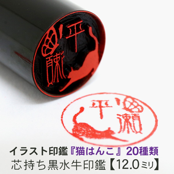 【送料無料】猫はんこ イラスト入り【黒水牛】12.0ミリ手仕上げ印鑑