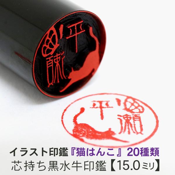 【送料無料】猫はんこ イラスト入り【黒水牛】15.0ミリ手仕上げ印鑑