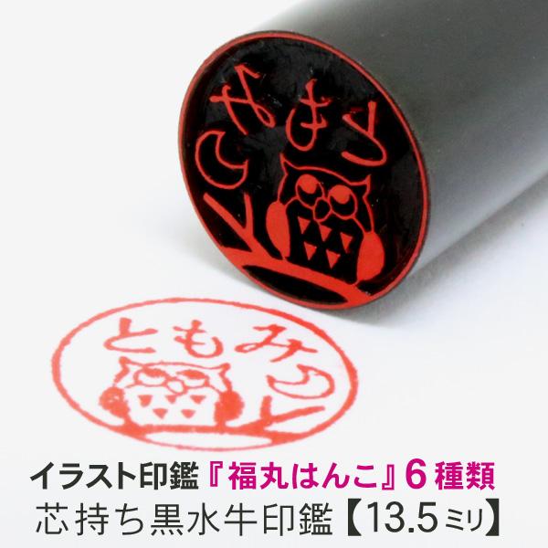 【送料無料】「福丸はんこ」かわいいイラスト入り【黒水牛】13.5ミリ手仕上げ印鑑