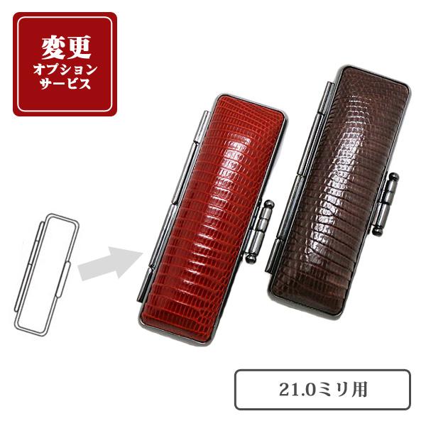 【変更オプション】トカゲ革印鑑ケース(21.0ミリ用)