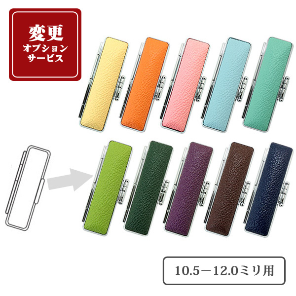 【変更オプション】PLカラー牛もみ革印鑑ケース(10.5-12.0ミリ用)