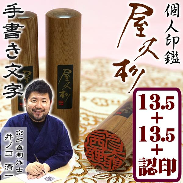 屋久杉印鑑3本セット【ケース付】 13.5ミリ+13.5ミリ+10.5ミリ/12.0ミリ