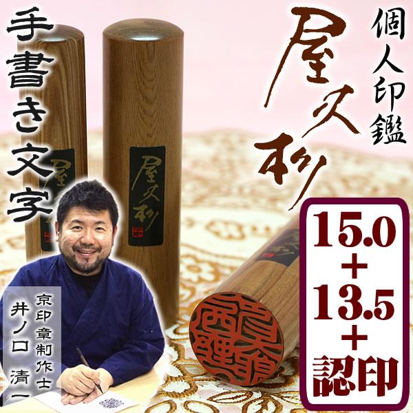 屋久杉印鑑3本セット【ケース付】 15.0ミリ+13.5ミリ+10.5ミリ/12.0ミリ