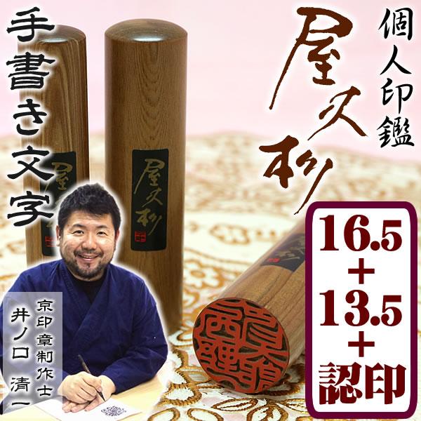 屋久杉印鑑3本セット【ケース付】 16.5ミリ+13.5ミリ+10.5ミリ/12.0ミリ