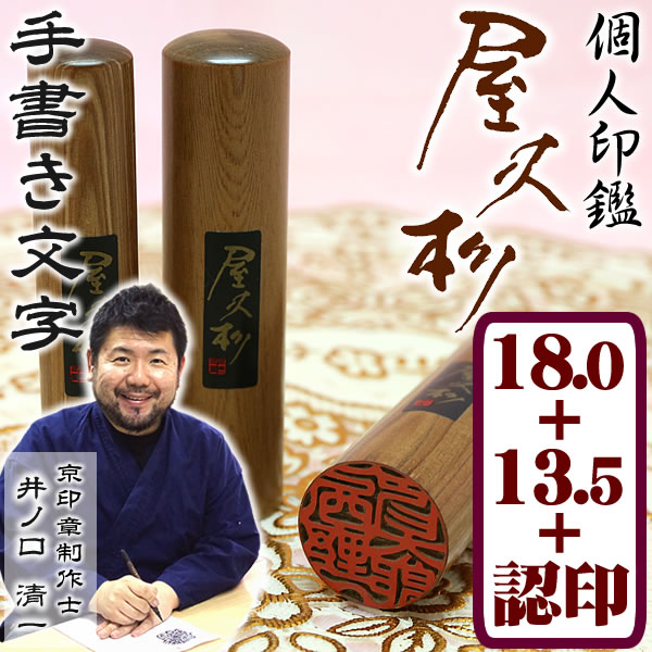 屋久杉印鑑3本セット【ケース付】 18.0ミリ+13.5ミリ+10.5ミリ/12.0ミリ